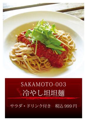 SAKAMOTO-003