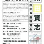 北海道講演第2回チラシ
