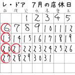 カレンダー店休日-1