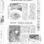 東京新聞10.3