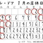 カレンダー店休日②1月-2